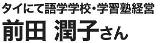 前田潤子さん