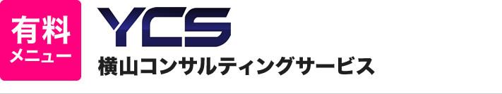 YCS(横山コンサルティングサービス)