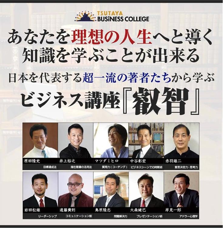 ビジネス講座『叡智』
